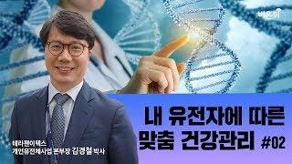 [의학강연] 내 유전자에 따른 맞춤 건강관리 #2