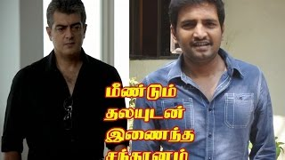 Ajith Again in Dual Role after 9 Years for