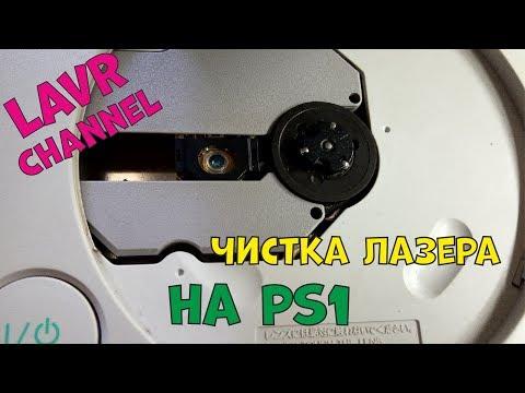 Не читает диски!Чистка и Ремонт Лазера Sony Playstation 1,one! А так же не большой ремонт PSP!