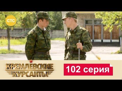 Кремлевские Курсанты 102
