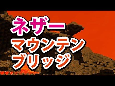 【キューブクリエイター3D】 3DS ネザー マウンテンブリッジ