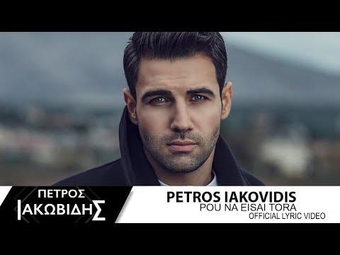 Πέτρος Ιακωβίδης - Που Να Είσαι Τώρα | Petros Iakovidis - Pou Na Eisai Tora (Official Lyric Video)