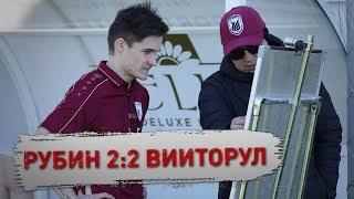 Рубин VS Карпатский Марадона   «Рубин» 2:2 «Вииторул»