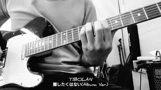 T-BOLAN - 離したくはない(Album version)