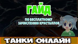 Танки Онлайн. №24. Званочка;)