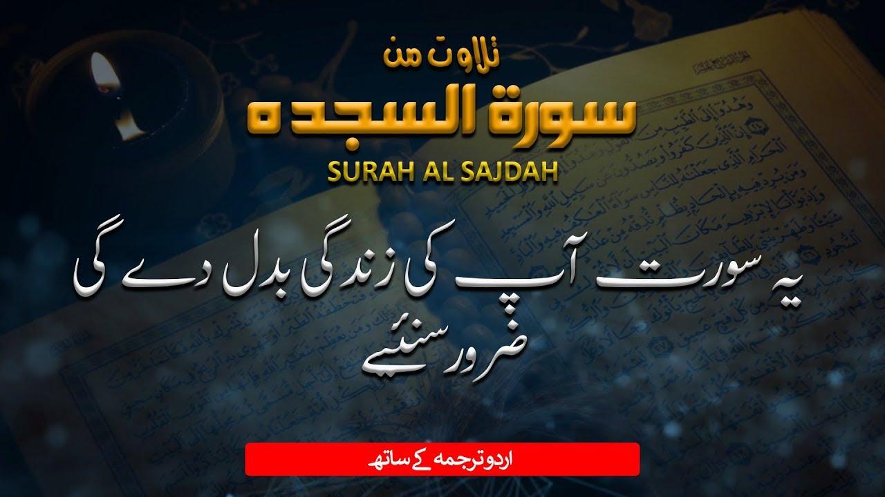 Al Quran with Urdu Translation (MP3)