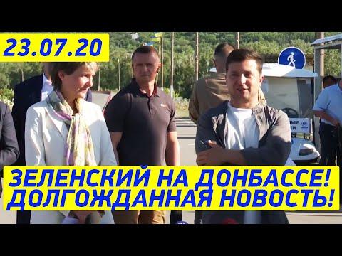 Свершилось! Зеленский на Донбассе заявил  о ПОЛНОМ ПРЕКРАЩЕНИИ ОГНЯ! Этого ждали ШЕСТЬ ЛЕТ!