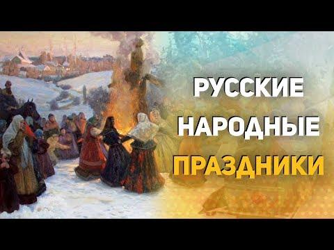 Русские народные праздники. Коляда, Масленица,Иван Купала.