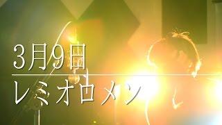 レミオロメン/3月9日をcoverしました 【U-key/ゆーき】 Follow me!! Yo...