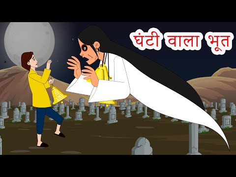 घंटी वाला भूत - Bell Ghost Hindi kahaniya | Hindi Moral Stories | Panchatantra Fairy Tales in Hindi