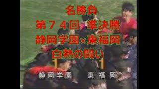 第74回準決勝 白熱の勝負! 静岡学園×東福岡(後半戦)全国高校サッカー選手権大会