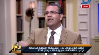 العاشرة مساء| رئيس جامعة المنصورة يكشف السبب الحقيقى وراء هجوم النائبة ايناس عبد الحليم عليه