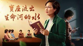 福音電影《寶座流出生命河的水》神是我生命的供應【預告片】