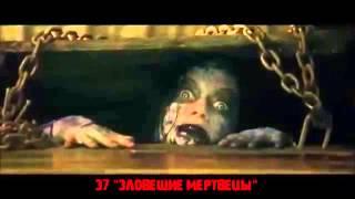 ТОП 100 Фильмов ужасов