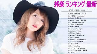 邦楽 ランキング 最新 2018 2017 2016 J POP Jポップ 名曲 メドレー★★  邦楽 J POP Jポップ ランキング 最新 名曲 メドレー