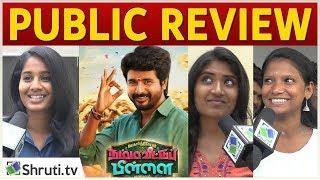 Namma Veettu Pillai Public Review | Sivakarthikeyan | Pandiraj | Namma Veettu Pillai Movie Review
