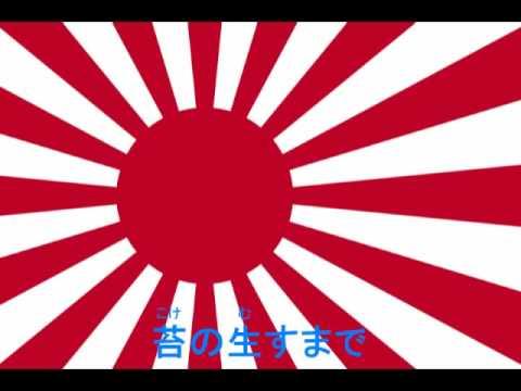 <軍歌>君が代行進曲(KIMIGAYO March,歌詞付き)