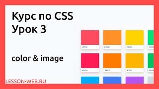 CSS. Урок 3. color & image