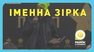 Потап отримав іменну зірку | Ранок з Україною