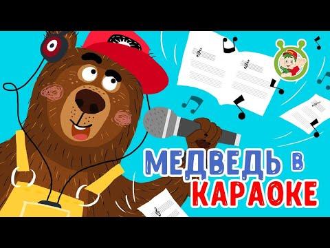 Мультиварик ТВ - Медведь в караоке ♫ ПЕСЕНКИ ДЕТСКОГО САДА 0