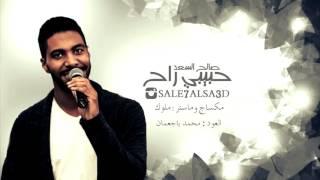 صالح السعد حبيبي راح