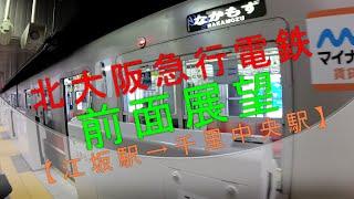 北大阪急行電鉄 前面展望【江坂駅→千里中央駅】