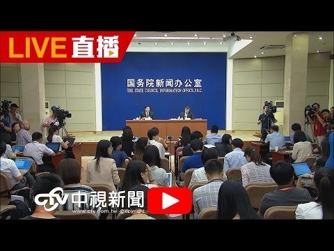 中國國務院回應南海仲裁 記者會│20160713中視新聞LIVE直播