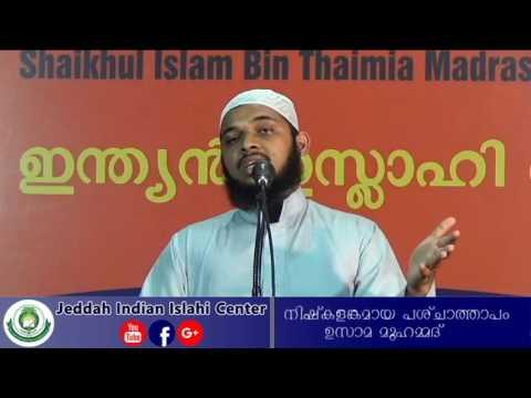നിഷ്കളങ്കമായ പശ്ചാത്താപം | Usama muhammad