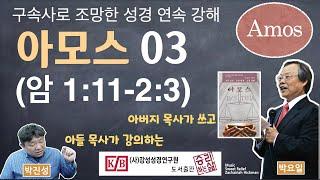 [구속사로 조망한 성경연속강해] 아모스 03 (암 1:…