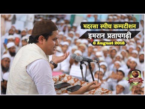 Imran Pratapgarhi In Madarsa Meel Khedla Part -1 || 6 Aug 2018 || (मदरसा स्पीच कम्पटीशन)