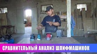 видео Как выбрать шлифмашину