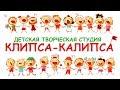 Детская творческая студия Клипса-Калипса. Отчетный концерт 2017-2018г.,ЦКиИ г.Руза.