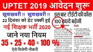 uptet exam date 2019 जारी /यूपीटेट 2019 आवेदन शुरू for up btc/DELED/b.ed online application form