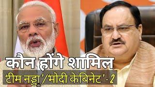 कौन होंगे Modi और Nadda की Team का हिस्सा   Cabinet Changes   BJP National Executive members