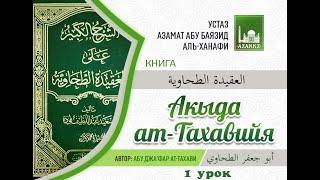 Акыда ат-Тахавийя - урок 1 | Устаз Азамат абу Баязид аль-Ханафи