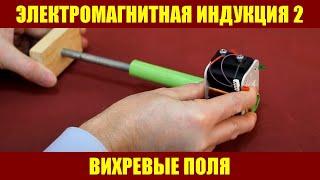 Электромагнитная индукция 2: Вихревые поля