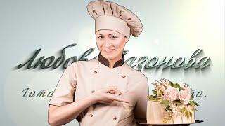 Трейлер кулинарного канала Любовь Сазонова.