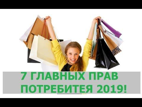 7 главных прав потребителей, который должен знать каждый! Как нас обманывают продавцы!