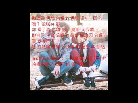 사랑인걸까 空耳【韓/女歌手】安賢正안현정-사랑인걸까(這是愛情嗎) 空耳歌詞《舉重妖精金福珠OST》禁止二轉