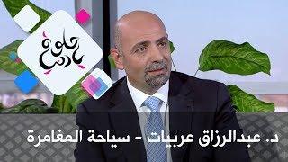 د. عبدالرزاق عربيات - سياحة المغامرة