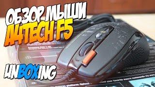 обзор игровой мыши A4Tech F5 (x7)