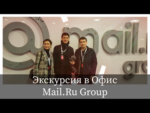 Офис Mail.ru Group в Москве