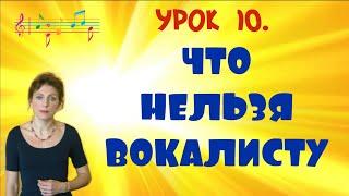Уроки вокала.Чего нельзя делать, занимаясь вокалом. 10 урок.(Даю уроки вокала в Москве: bogo.1@yandex.ru Мой сайт: http://vokal-1.ru 8-916-246-77-87., 2013-11-24T08:54:58.000Z)