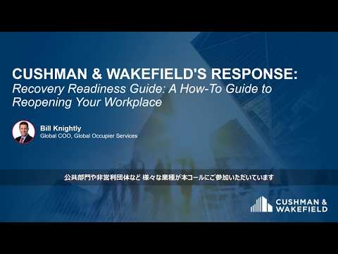 Recovery Readiness Guide Asia Pacific Webinar (Japanese Subtitles)