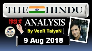 The Hindu - 9 August 2018 - Editorial News Paper Analysis - [UPSC/PSC/IBPS] Current affairs By VeeR