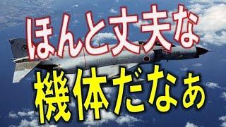 【改ファントム】「空のベテラン」と評された航空自衛隊のF4EJ改(通称:ファントム)が45年守り続けた日本の空