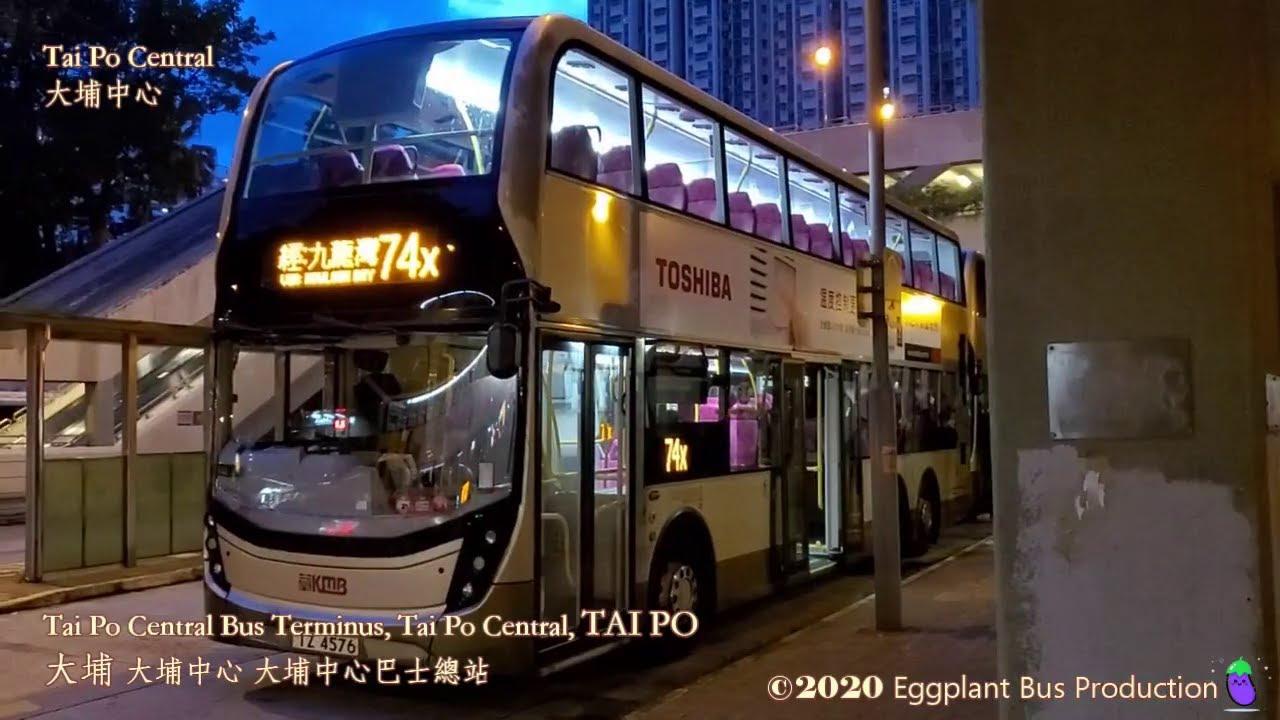 【清晨頭車】九龍巴士74X線 ATENU933 @TZ4576 大埔中心🍆觀塘碼頭 Hong Kong Bus KMB 74X Tai Po Central🍆Kwun Tong Ferry