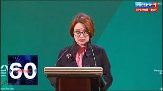 Эльвира Набиуллина объяснила, почему в России не растет экономика. 60 минут от 05.07.19