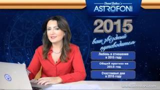 Весов Астрологический прогноз на тему БИЗНЕС, ФИНАНСЫ и КАРЬЕРА в 2015 году