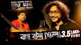Bagh Bandi Khela | Title Song | Rupam Islam | Jeet Gannguli | Prosenjit | Jeet | Soham